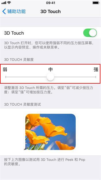 如何调节 3D Touch 的灵敏度?