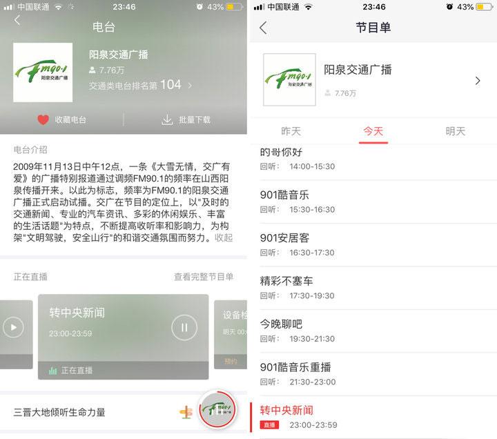 优质电台应用推荐 | iPhone 上有哪些好用的电台 App?
