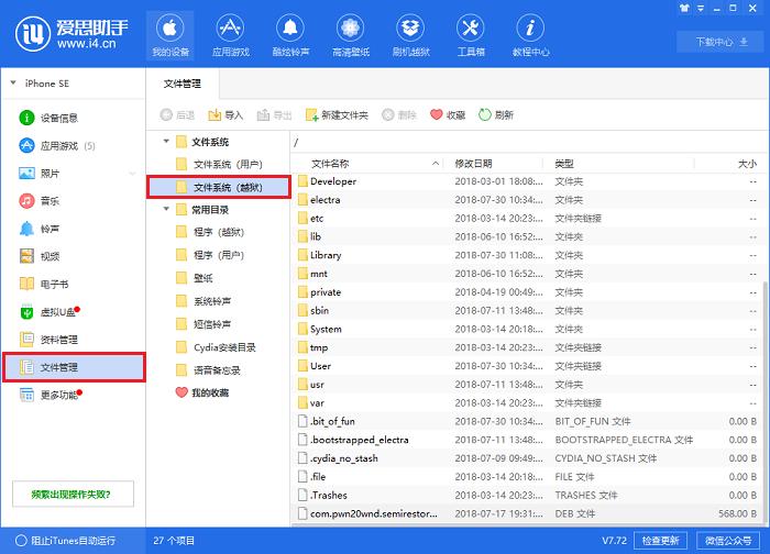 iOS10 - 12.1.2 清除越狱环境教程