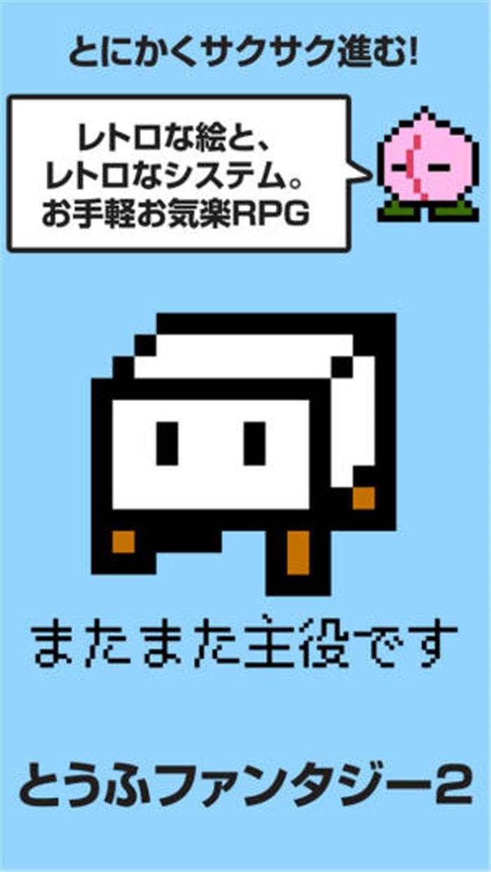豆腐勇者返乡之路 《豆腐幻想史2》上架日决定