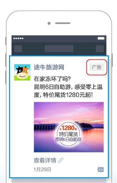 微信朋友圈广告可以关闭吗?