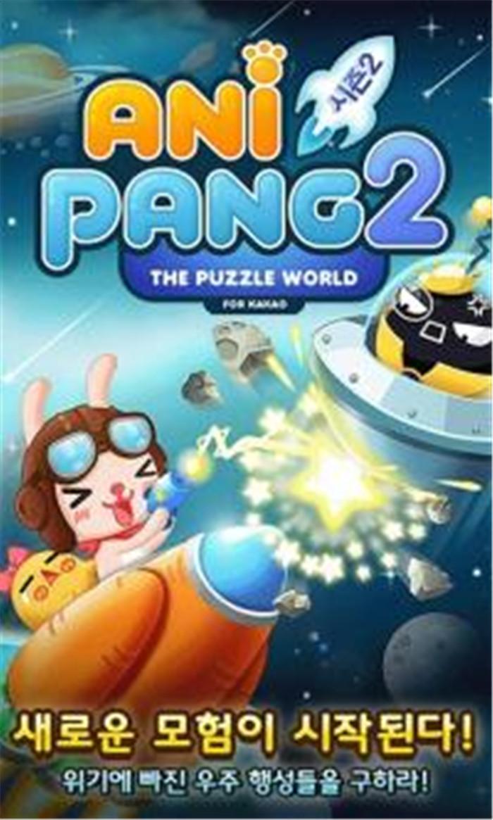 人气三消益智手游系列最新作《Anipang A》公布
