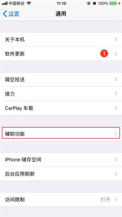 苹果iPhone XS手机三指缩放设置方法