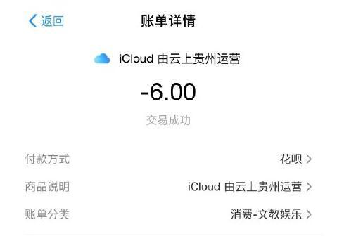 苹果实用技巧:如何取消 iCloud 每月扣费