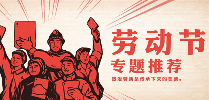 劳动节专题推荐——热爱劳动是传承下来的美德!