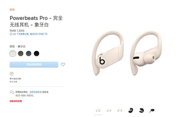 苹果中国即将发售 Powerbeats Pro:价格为 1888 元