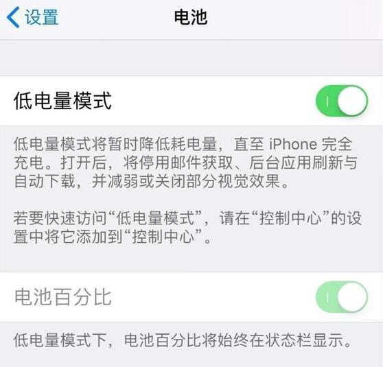 iPhone 一直开启低电量模式会有哪些影响?