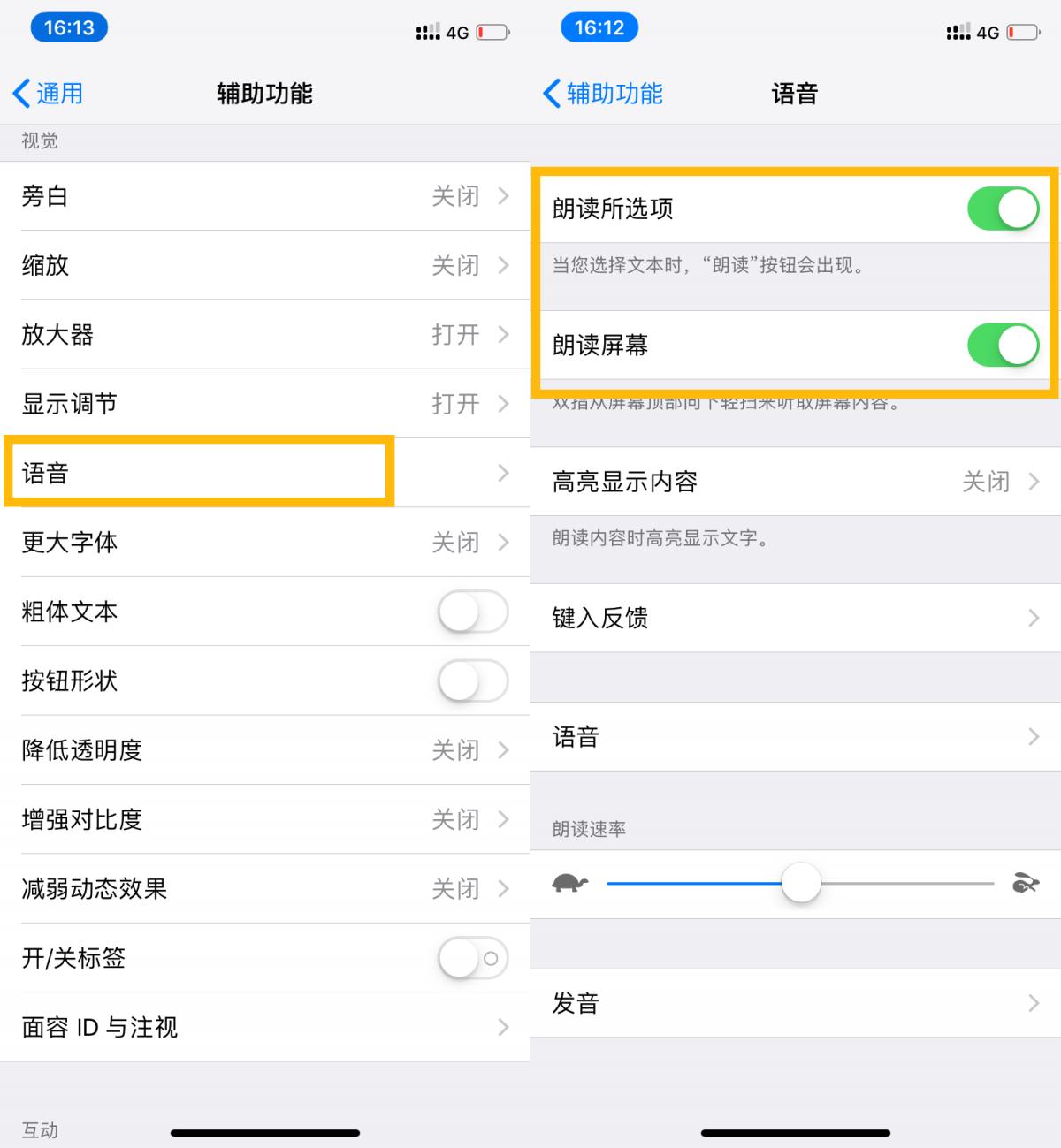 iPhone 原生输入法的 7 个实用技巧