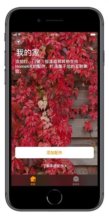 苹果实用技巧:使用 iPhone家庭应用创建家居自动化