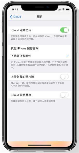 如何从 iCloud 下载照片到 iPhone?