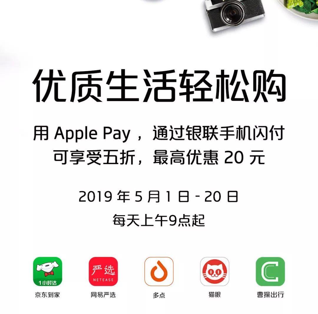 苹果实用技巧:iPhone 专属福利   使用 Apple Pay 支付可享网易严选 5 折优惠