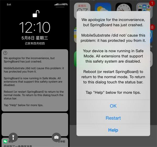 iPhone 安全模式是什么,如何退出?