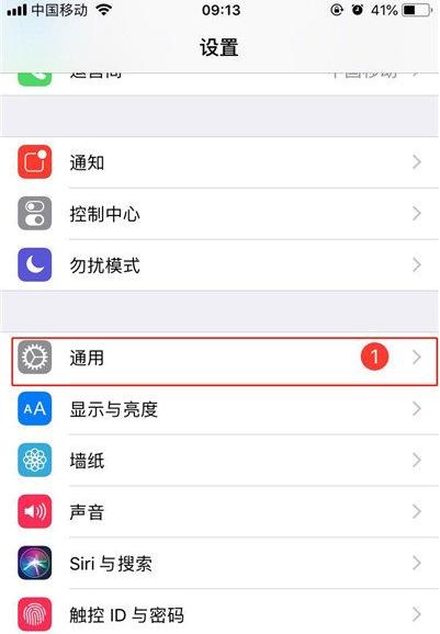 苹果iPhoneXs Max查看剩余内存的方法