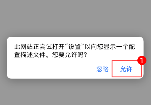关闭iOS更新说明