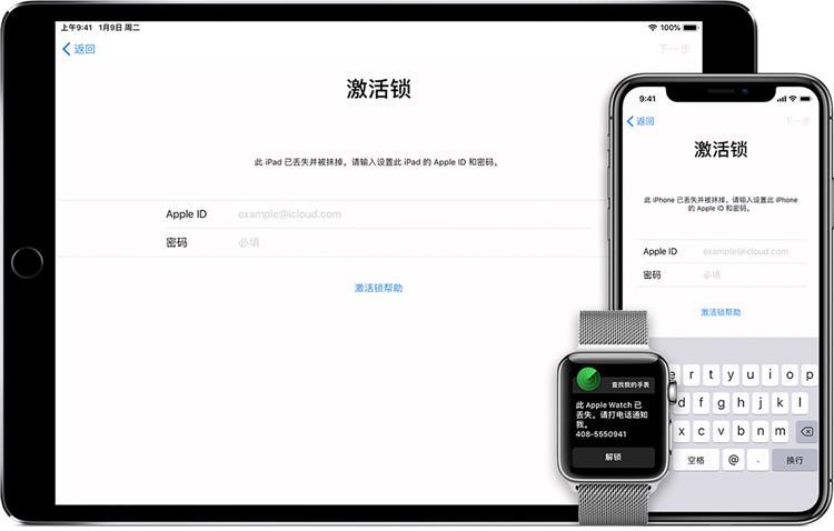 Apple ID 可直接解锁?购买二手机一定要注意的套路