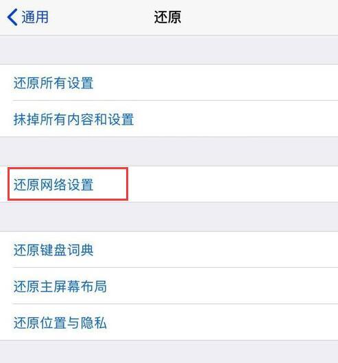 iPhone XR 无法正常开启 Wi-Fi 功能的解决办法
