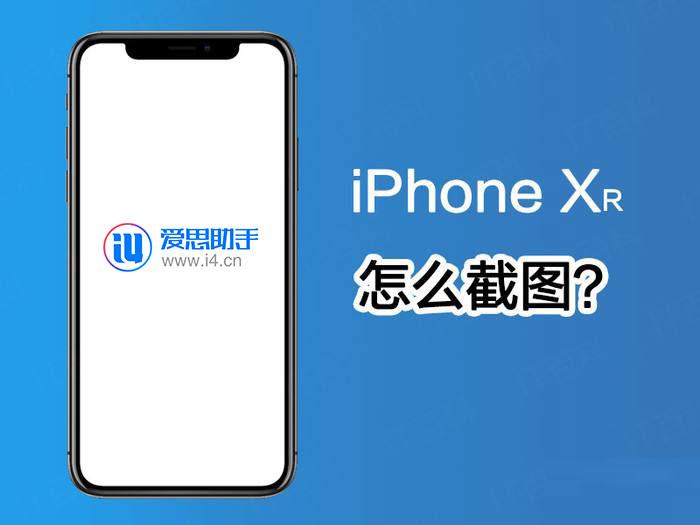 苹果iPhone XR平安彩票娱乐平台的两种截屏方法