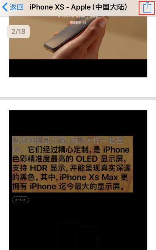 iPhone 小技巧:不借助第三方插件将网页转存为 PDF 文件