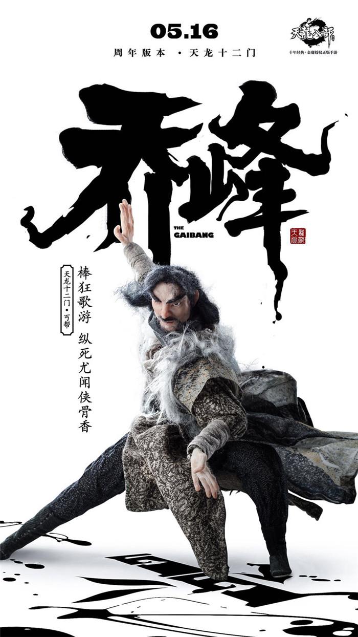 《天龙八部手游》门派角色泥塑形象海报发布