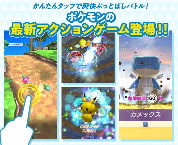 全新手游《Pokemon 大乱战 SP》即将在近日登场