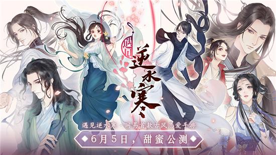 《遇见逆水寒》6月5日公测,玩家戏称网易嫁女儿
