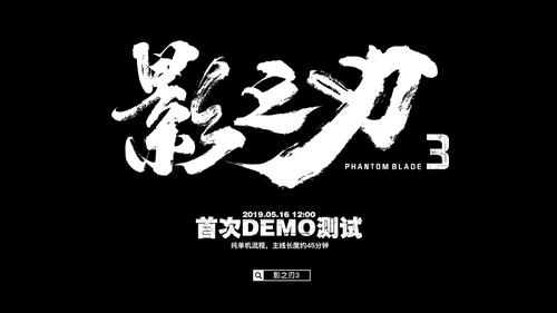 横版动作手游《影之刃3》demo测试今日正式开启