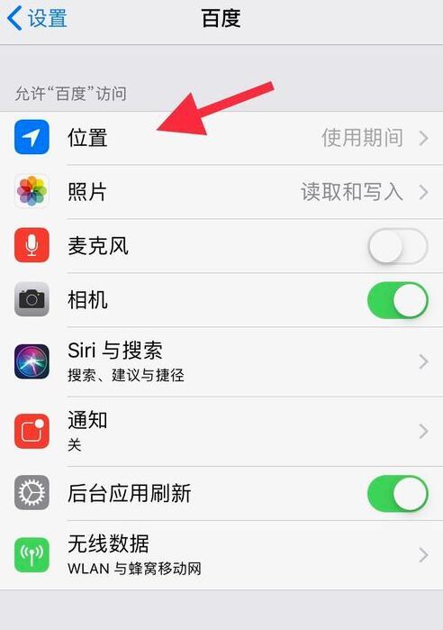 iPhone XR 如何管理应用访问权限?