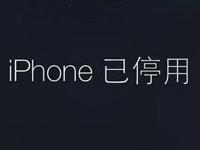 如何用爱思助手解除iPhone已停用
