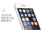 iPhone 6使用爱思助手刷iOS 8教程