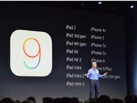 iPhone 4S的悲剧 刷上iOS 9也白搭