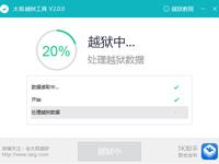 iOS8.3越狱卡在20%无反应解决办法