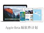 苹果放出iOS 9公测版本 人人可体验