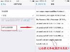 快看看 iOS8.4必须关闭的这三个功能