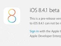 苹果向开发者推送iOS8.4.1测试版 封堵越狱