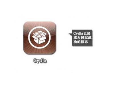 教你用Cydia新工具将设备恢复至未越狱状态