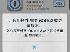 怎么从AppStore下载老版兼容软件?不越狱可以吗