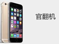 """关于iPhone""""官翻机,官换机,全新机""""的区别"""