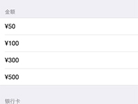 iPhone6充值后不能购买是什么问题?iPhone6如何充值