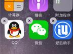 iPhone怎么删除手机应用?