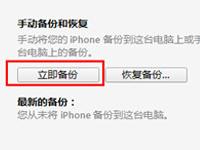 iPhone的备份文件在哪里?