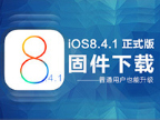 iOS8.4.1正式版固件下载地址大全