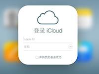 注意:苹果已重置泄露的iCloud账号和密码