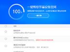 【爱思助手】iOS8.4.1清理垃圾教程