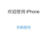 iTunes升级/恢复iOS9GM版固件教程