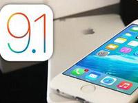 现阶段iOS9.1 Beta1都有哪些BUG?