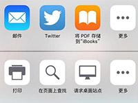 掌握10个iOS 9小功能 让iPhone更好用