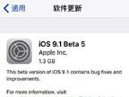 苹果iOS9.1 beta5固件下载地址及升级教程