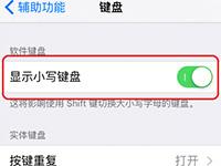 iOS 9中,如何设置显示小写键盘