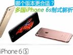 哪个版本更合适?多国iPhone 6s制式解析