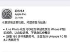 苹果iOS9.1正式版固件下载大全